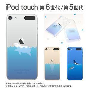 スマホケース Swimming animal iPod touchケース iPod touch5 iPod touch6 第5世代 第6世代 original