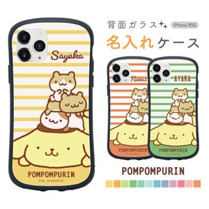 iPhone12 ケース iPhone se ケース 第2世代 ポムポムプリン 名入れ ガラス  i...