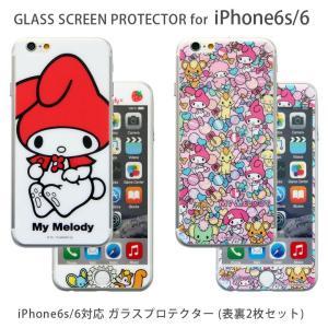 iPhone6s iPhone6 フィルム 液晶保護 ガラスフィルム 背面保護 マイメロディアイフォン6s アイフォン6 iPhone アイホン6 ケース