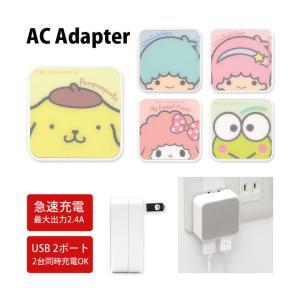 ACアダプター USB 2ポート サンリオ 充電器