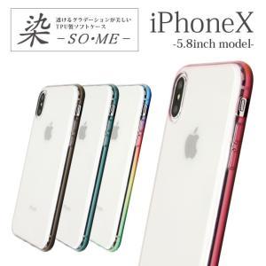 ・対応機種…iPhone X(5.8インチモデル) ・ケース背面は透明タイプ、側面部分に美しいグラデ...