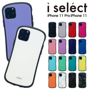 iPhone11Pro  iPhone11 ケース i select ガラスケース