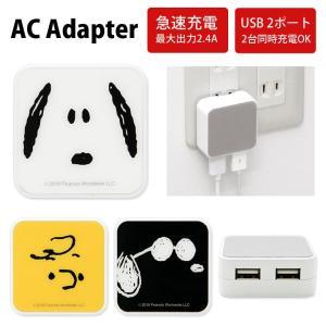 ACアダプタ USB コンセント ピーナッツ スヌーピー 充電器 USB  2ポート