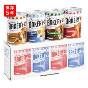 新・食・缶ベーカリー 缶入りソフトパン 4缶セット イチゴ・ミルク・チョコレート・キャラメル(321214) 非常食 常温保存 3年保存 天然酵母 しっとり やわらか|monoplan