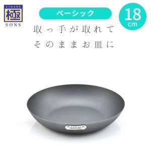 極SONS COCOpan ベーシック 18cm IH対応 ここぱん ココパン お皿になる 取っ手が取れる そのまま食卓へ スタッキング お手入れ簡単 アウトドア ソロキャンプ|monoplan