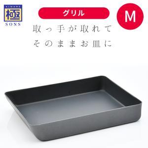 極SONS COCOpanグリルM IH対応 ここぱん ココパン 魚焼きグリル オーブン トースター そのまま食卓へ 取っ手がとれる スタッキング お手入れ簡単|monoplan