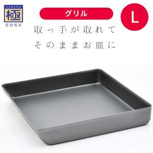 極SONS COCOpanグリルL IH対応 ここぱん ココパン 魚焼きグリル オーブン トースター そのまま食卓へ 取っ手がとれる スタッキング お手入れ簡単|monoplan