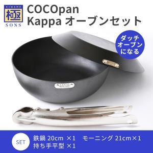 極SONS COCOpan Kappa(カッパ) オーブンセット IH対応 ここぱん ココパン 取っ手がとれる お皿になる そのまま食卓へ スタッキング ダッチオーブン|monoplan
