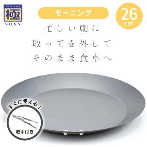 極SONS COCOpanモーニング 26cm 取っ手付き IH対応 ここぱん ココパン 取ってが取れる お皿になる そのまま食卓へ スタッキング お手入れ簡単 ホームパーティー|monoplan