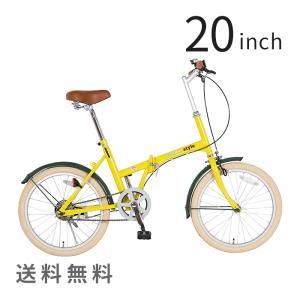 シンプルスタイル 20型折りたたみ自転車 H20COL SS-H20COL/HYL 折畳 20インチ 街乗り サイクリング おしゃれ 小型 コンパクト 車載 イベント ビンゴ景品|monoplan