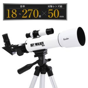 ケンコー・トキナー(Kenko Tokina)  小型天体望遠鏡 スカイウォーカー SW-0 天体観測 星 月 自由研究 アウトドア 軽量 学習 50mm口径|monoplan