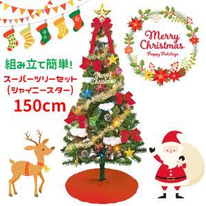 150cmスーパーツリーセット(シャイニースター) クリスマス ホームパーティー 豪華 ツリー  飾り付け ライト付き  コンセント式 販促|monoplan