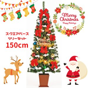 150cmスクエアベースツリーセット クリスマス ホームパーティー 豪華 ツリー  飾り付け ライト付き  コンセント式 販促|monoplan