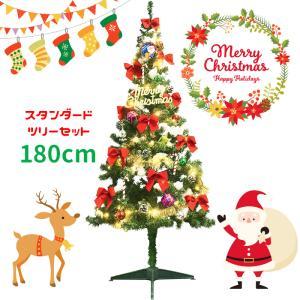 180cmスタンダードツリーセット クリスマス ホームパーティー 豪華 ツリー  飾り付け ライト付き  コンセント式 販促|monoplan