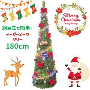 180cmイージーメイクツリー クリスマス ホームパーティー 豪華 ツリー 簡単 飾り付け不要 ライト付き コードなし コードレス 場所とらない|monoplan