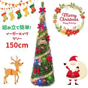 150cmイージーメイクツリー クリスマス ホームパーティー 豪華 ツリー 簡単 飾り付け不要 ライト付き コードなし コードレス 場所とらない|monoplan