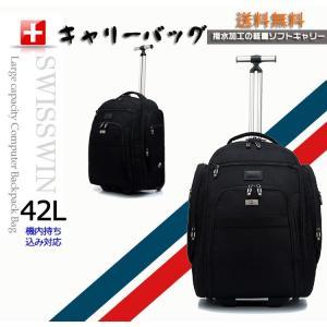 キャリーバッグ 防水 レディース メンズ 旅行 キャリーケース ビジネス スーツケース 機内持ち込み 多機能 swisswin  sw9287