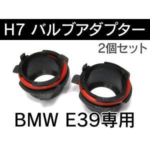 BMW E39用 HID H7バルブアダプター Type2 2個セット