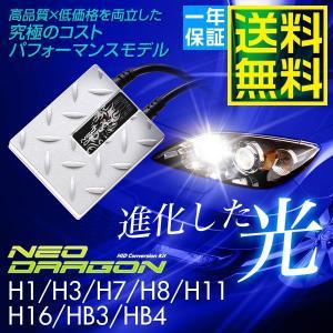 HID 35W H1 H3 H7 H8 H9 H11 H16 HB3 HB4 選択可 HID キット ネオドラゴン