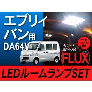 エブリィバン DA64V用 LED ルームランプ +T10 4点 計40発