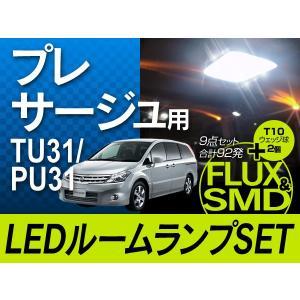プレサージュU31用 LED ルームランプフルセット 9点 計92発