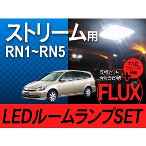 ストリーム RN1〜RN5用 LED ルームランプ 計56発