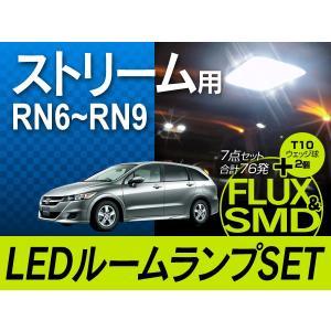 ストリーム RN6〜RN9用 LED ルームランプ 計76発