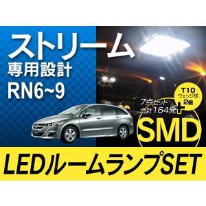 ストリーム RN6〜9専用 LED ルームランプ 計164発 SMD 高級SET