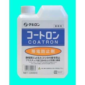 コートロン 帯電防止剤 1000ml タキロン株式会社