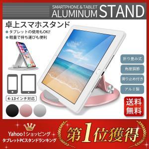 タブレットスタンド スマホスタンド iPadスタンド iPhoneスタンドの画像