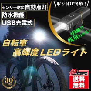 自転車 ライト 自動点灯 USB充電 最強 明るい 防水 オート センサー