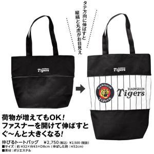 阪神タイガースグッズ 伸びるトートバッグ
