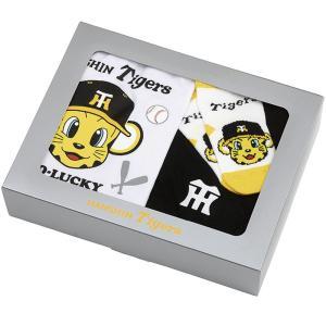 「タイガースファンのちびっこに最適でお得なギフトセット!」 「オリジナルのギフトBOXに入れてお届け...