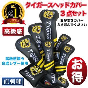 【お得です】阪神タイガース ゴルフ NEW ドライバー・フェアフェイ・ユーティリティー・マレット型パ...