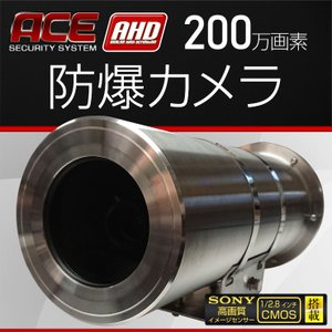 防犯カメラ 防爆カメラ AHD 130万画素 防犯カメラ 監視カメラ 焦点距離6mm SONY製1/3インチCMOSセンサー ACEセキュリティシステム エース 1年保証|monosupply
