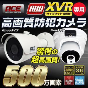 防犯カメラ AHD500万画素 超高画質 SONY製センサー搭載 XVRハイブリッド録画機専用 単品 追加用 屋外用 有線 監視カメラ 固定焦点 防水・防塵 赤外線暗視|monosupply