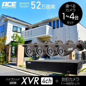 防犯カメラ  4台セット 録画機能付き  52万画素 集音マイク付 リレーアタック対策 録画機カメラ4台セット スマホで遠隔監視 暗視機能 レコーダーセット|monosupply
