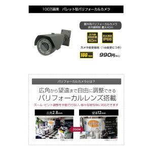 防犯カメラ 監視カメラ4台セット AHD 超高画質 137万画素 [録画機+屋外用/屋内用]  モーション検知 [防水 暗視 広角]レコーダーセット 遠隔監視|monosupply|07