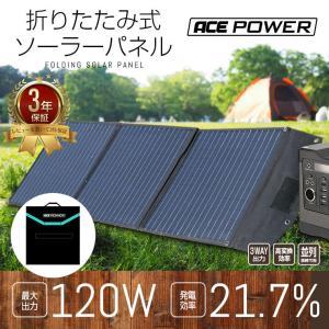 ソーラーパネル 3年保証 120W 折畳式 軽量 キャンプ 防災 急速充電 停電対策 アウトドア 旅行 登山 防水 防災グッズ 高変換効率|monosupply