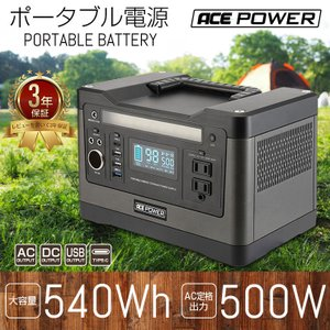 ポータブル電源 バッテリー 500W 電源 LEDライト搭載 停電 キャンプ アウトドア 防災 150,000mAh/540Wh|monosupply