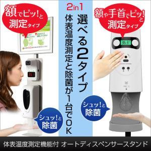 アルコール ディスペンサー 消毒液 体表温度 測定 センサー式 自動 オート 噴霧器 非接触 手指消毒 感染予防対策 スクリーニング monosupply