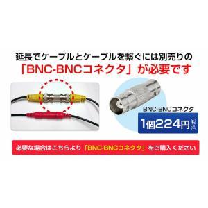 防犯カメラ用 電源同軸延長ケーブル 一体型 10m / 20m / 30m / 40m /50m【BNC端子】|monosupply|02