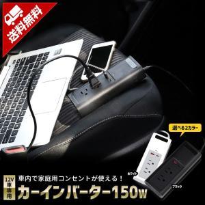 カーインバーター 150w 12V 車 専用 カーチャージャー シガーソケットに挿すだけ USB 充電 車内 100V 電源 パソコン 災害 緊急 AC 地震 震災 防災 4ポート|monosupply