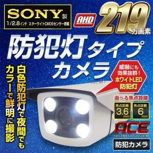 防犯カメラ 監視カメラ 単品 常夜灯になる白色LED照射で夜間でもフルカラー 選べる焦点距離3.6mm/6mm 屋外用/屋内用 防水 SONY超高感度CMOSセンサー 1年保証|monosupply