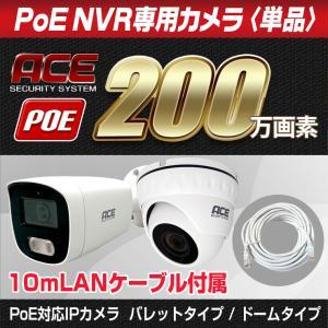 PoE NVR録画機専用 カメラ 単品 追加 屋内・屋外用 監視カメラ 200万画素 monosupply