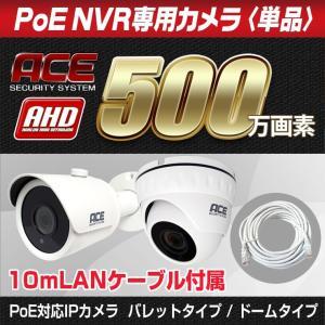 PoE NVR録画機専用 カメラ 単品 追加 屋内・屋外用 監視カメラ 400万画素 monosupply