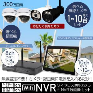 防犯カメラ 無線NVR +ワイヤレスIPカメラ4台セット ワ...