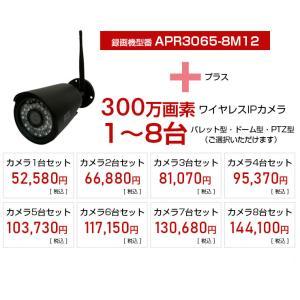 防犯カメラ 無線NVR +ワイヤレスIPカメラ4台セット ワイヤレス 屋内・屋外用 WiFi 無線 監視カメラ ネットワークカメラ 遠隔監視|monosupply|08