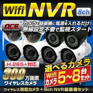 防犯カメラ ワイヤレス 8chモニターレス 無線NVR+カメラ5〜8台セット 家庭用 業務用 屋外 屋内 高画質 200/300万画素 H265+ WiFi monosupply
