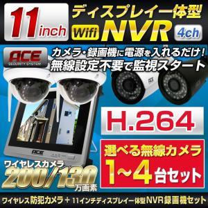 防犯カメラ ワイヤレス 屋内・屋外用 12インチディスプレイ一体型無線NVR +IPカメラ1〜3台セット リレーアタック対策 WiFi 監視カメラ 130/200万画素 H.265+ monosupply